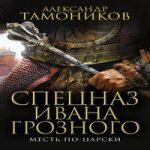 Аудиокнига Месть по-царски — Александр Тамоников