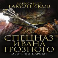 Аудиокнига Месть по-царски