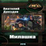 Аудиокнига Милашка — Анатолий Дроздов