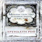 Аудиокнига Министерство наивысшего счастья — Арундати Рой