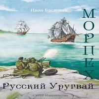 Аудиокнига Морпех. Русский Уругвай