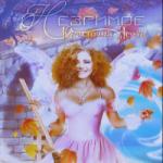 Кристина Леола — Незримое (аудиокнига)