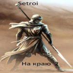 Аудиокнига На краю — Александр Шаравар