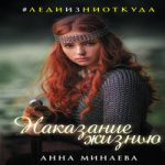 Аудиокнига Наказание жизнью — Анна Минаева