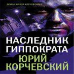 Аудиокнига Наследник Гиппократа — Юрий Корчевский