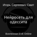 Аудиокнига Нейросеть для одессита — Игорь Смит