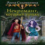Аудиокнига Некромант, который попал — Анна Соломахина