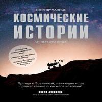 Аудиокнига Непридуманные космические истории