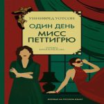 Аудиокнига Один день мисс Петтигрю — Винифред Ватсон