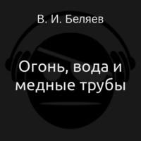 Аудиокнига Огонь, вода и медные трубы