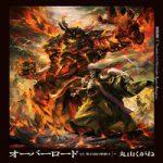 Аудиокнига  Overlord 13 : Паладин Святого Королевства Часть 2 — Riven