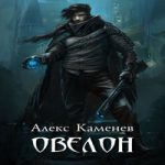 Аудиокнига Овелон — Алекс Каменев
