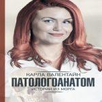Аудиокнига Патологоанатом. Истории из морга — Карла Валентайн