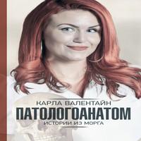 Аудиокнига Патологоанатом. Истории из морга