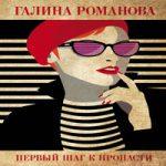 Аудиокнига Первый шаг к пропасти — Галина Романова
