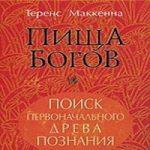 Аудиокнига Пища Богов — Теренс Маккенна