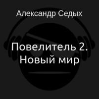 Аудиокнига Повелитель 2. Новый мир