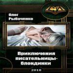 Аудиокнига Приключения писательницы-блондинки — Олег Рыбаченко