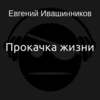 Аудиокнига Прокачка жизни