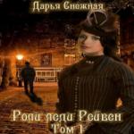 Дарья Снежная — РОЛИ ЛЕДИ РЕЙВЕН-1 (аудиокнига)