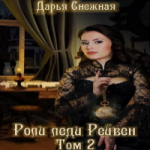 Дарья Снежная — РОЛИ ЛЕДИ РЕЙВЕН-2 (аудиокнига)