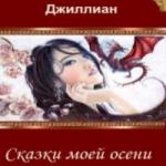 Ульяна Каршева — Сказки моей осени (аудиокнига)