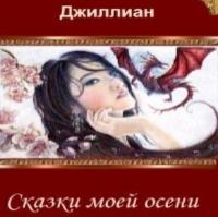 Сказки моей осени (аудиокнига)