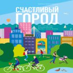 Аудиокнига Счастливый город — Чарльз Монтгомери