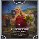 Аудиокнига Секретарь демона, или Брак заключается в аду — Марина Комарова