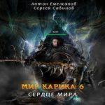 Аудиокнига Сердце мира — Сергей Савинов, Антон Емельянов