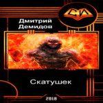 Аудиокнига Скатушек — Дмитрий Демидов