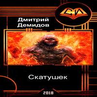 Аудиокнига Скатушек