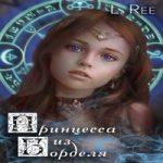 Аудиокнига Сказания Эвенора 1-2. Принцесса из борделя и Чаровница из Беккена — Олеся Рияко
