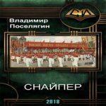 Аудиокнига Снайпер — Владимир Поселягин