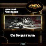 Аудиокнига Собиратель — Дмитрий Черепанов