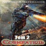 Аудиокнига Собиратель. Том 2 — Дмитрий Черепанов