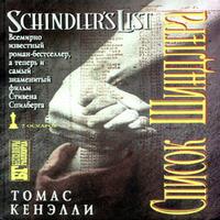 Аудиокнига Список Шиндлера
