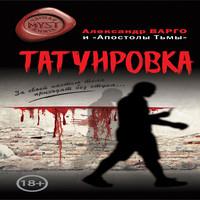 Аудиокнига Татуировка (сборник)