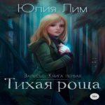 Аудиокнига Тихая роща — Юлия Лим