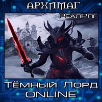 Аудиокнига Тёмный Лорд Online - Архимаг
