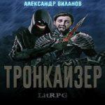 Аудиокнига Тронкайзер — Александр Виланов