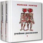 Аудиокнига Учебник рисования — Максим Кантор