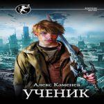 Аудиокнига Ученик — Алекс Каменев