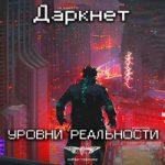 Аудиокнига Уровни реальности — Сергей Савинов, Антон Емельянов