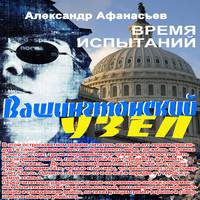 Аудиокнига Вашингтонский узел. Время испытаний