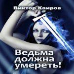 Аудиокнига Ведьма должна умереть! — Виктор Каиров