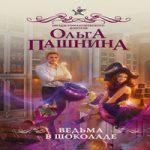 Аудиокнига Ведьма в шоколаде — Ольга Пашнина
