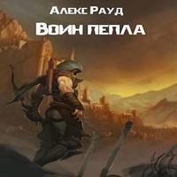 Аудиокнига Воин пепла