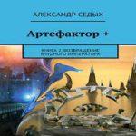 Аудиокнига Возвращение блудного императора — Александр Иванович Седых