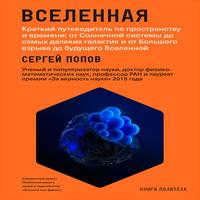 Аудиокнига Вселенная - Сергей Попов